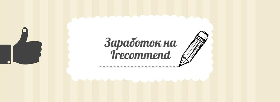 Заработок на отзывах: можно ли заработать на Irecommend