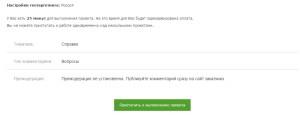Отзыв о бирже Qcomment - задания