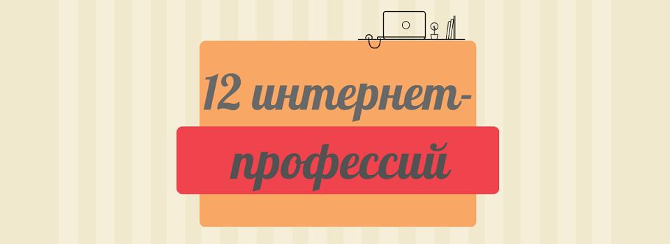 12 интернет-профессий для быстрого заработка в сети