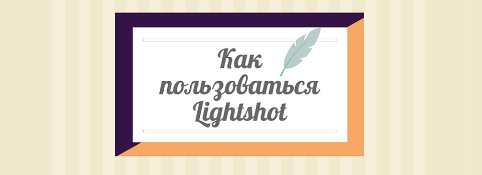 Как пользоваться Lightshot — инструкция по применению