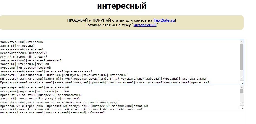 сервисы для работы с текстами - синонимайзер