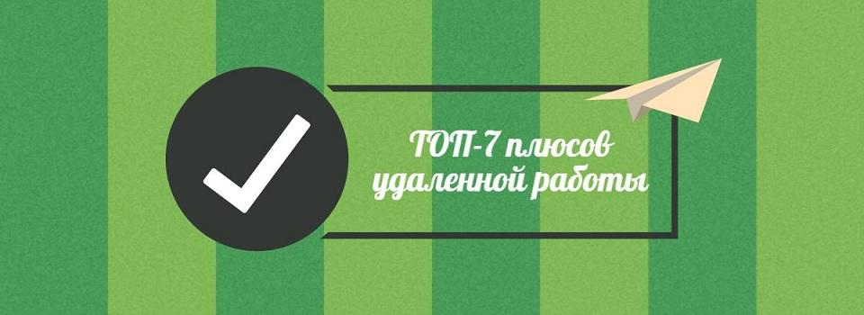 ТОП-7 плюсов удаленной работы для работника