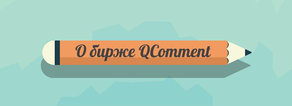 Отзыв о бирже QComment: что к чему и как заработать