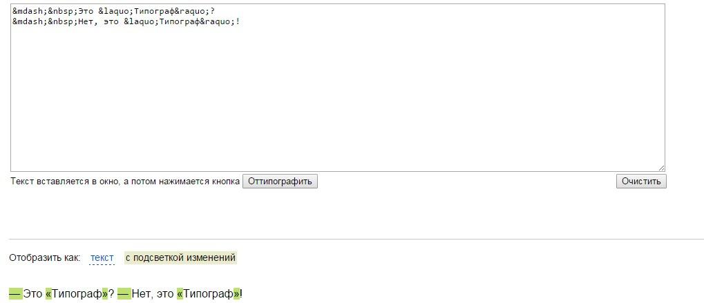 сервисы для работы с текстами - типограф
