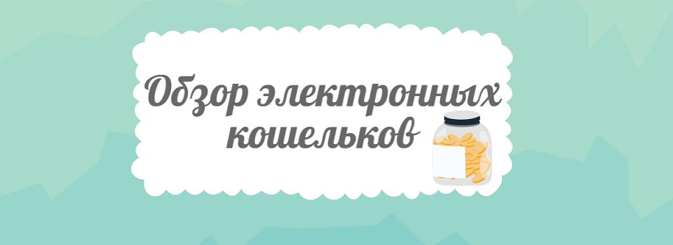 Какой электронный кошелек лучше: Webmoney, Яндекс.Деньги, QIWI