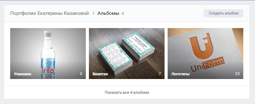 портфолио фрилансера пример вконтакте