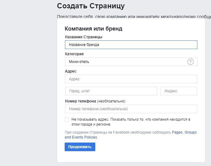 заполните данные о бренде на фейсбуке
