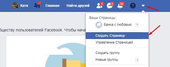 создание страницы компании на фейсбук