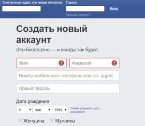 создание аккаунта на Фейсбуке
