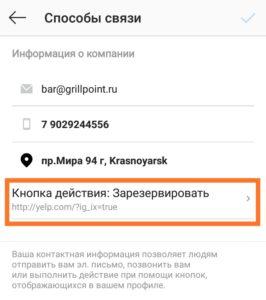 добавить кнопку действия в бизнес профиле инстаграм